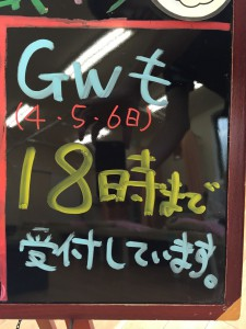 大野城 GWのお知らせ