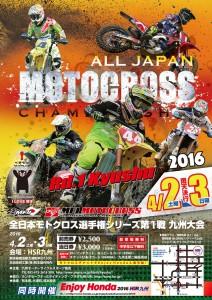 2016全日本第1戦