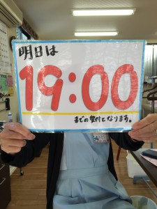 19時まで