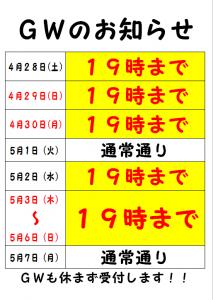 H30 GWお知らせ