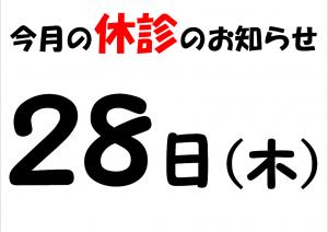 2.28休診