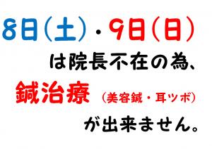 8.9鍼ダメ