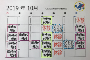 R1.10 LINE用