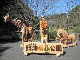 到津に森公園
