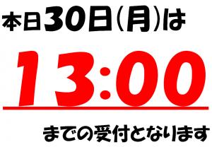 本日3.30 13時