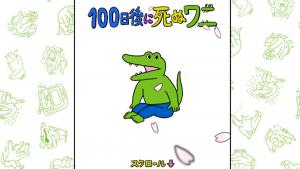 100日ワニ