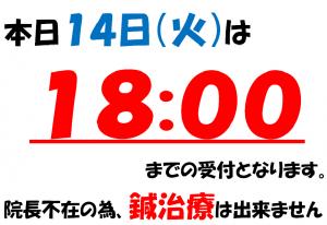 本日4.14 18時