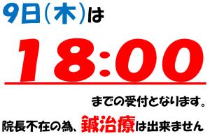 本日4.9 13時