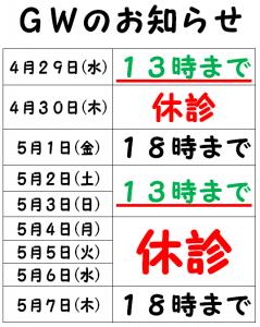 GWお知らせR2