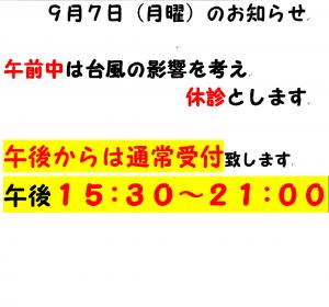 9月7日台風のお知らせ