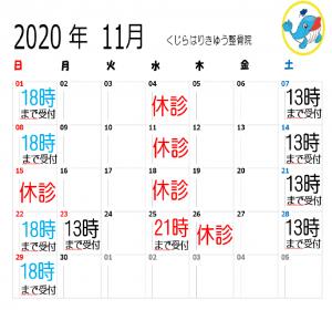 R211月カレンダー
